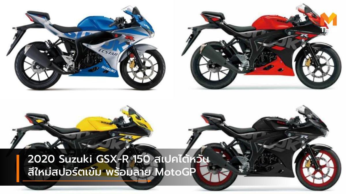 2020 Suzuki GSX-R 150 สเปคไต้หวัน สีใหม่สปอร์ตเข้ม พร้อมลาย MotoGP