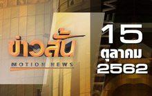 ข่าวสั้น Motion News Break 1 15-10-62
