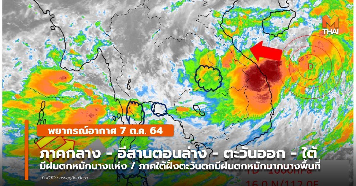 พยากรณ์อากาศ – 7 ต.ค. กลาง / อีสานล่าง / ตะวันออก ใต้ มีฝนตกหนักแห่ง