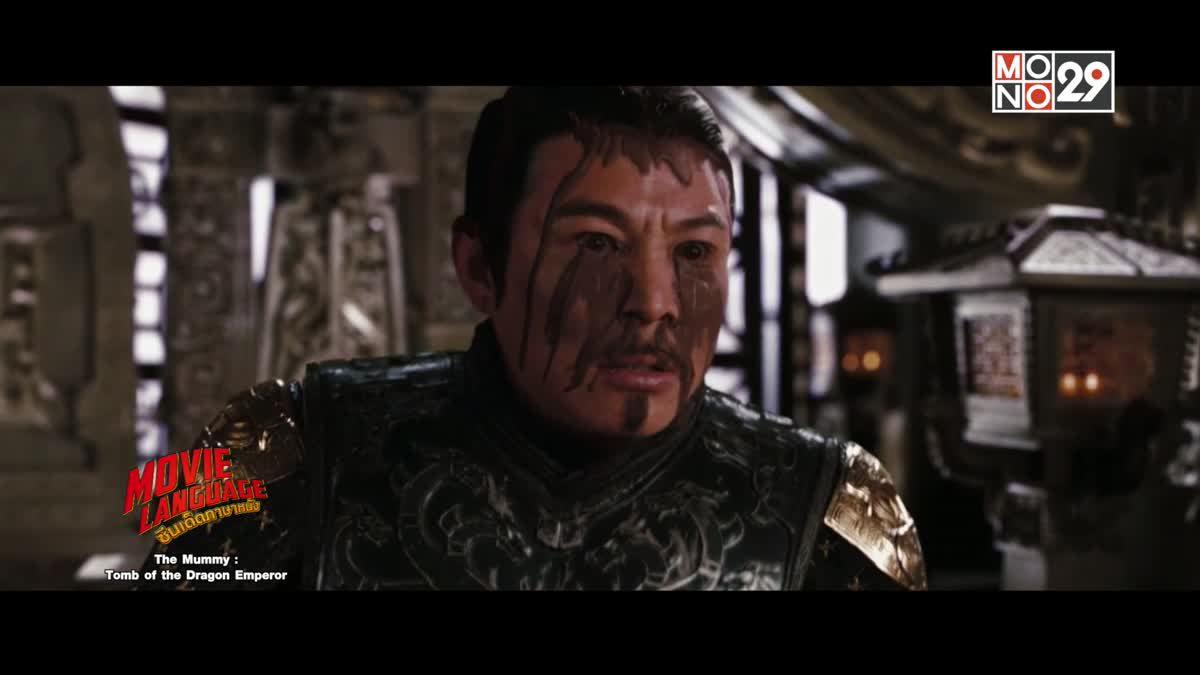 Movie Language ซีนเด็ดภาษาหนัง จากภาพยนตร์เรื่อง The Mummy 3
