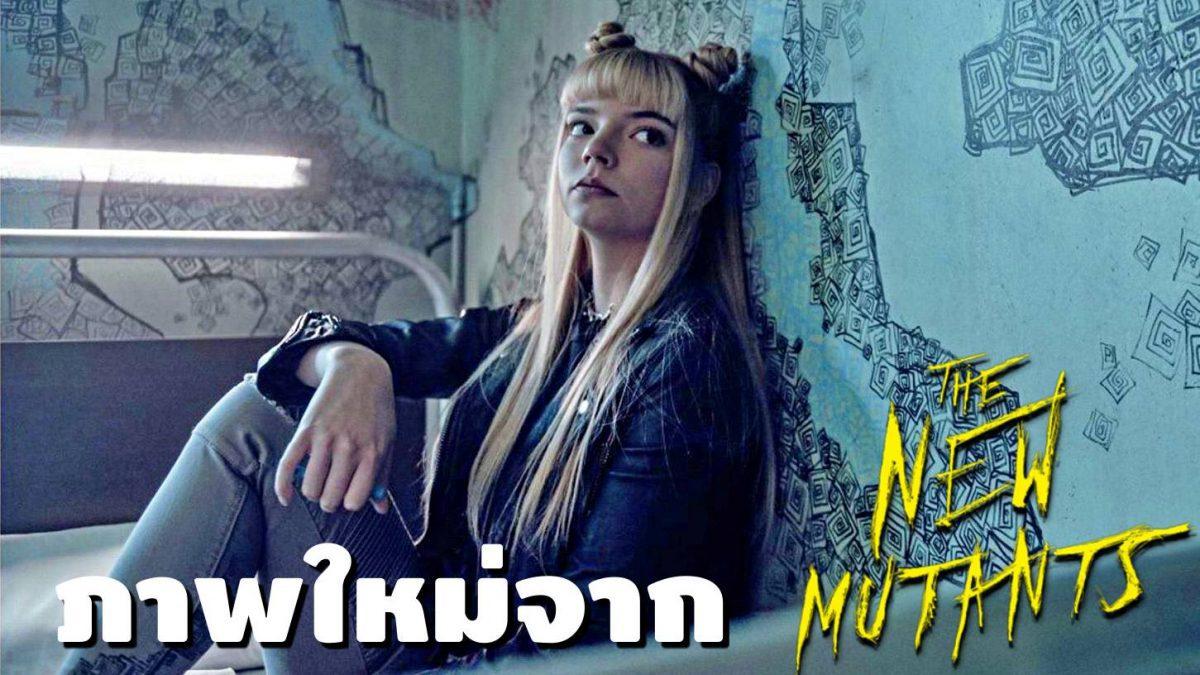 ภาพใหม่ New Mutants