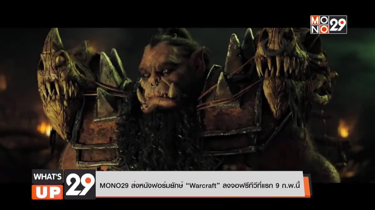 """MONO29 ส่งหนังฟอร์มยักษ์ """"Warcraft"""" ลงจอฟรีทีวีที่แรก 9 ก.พ.นี้"""