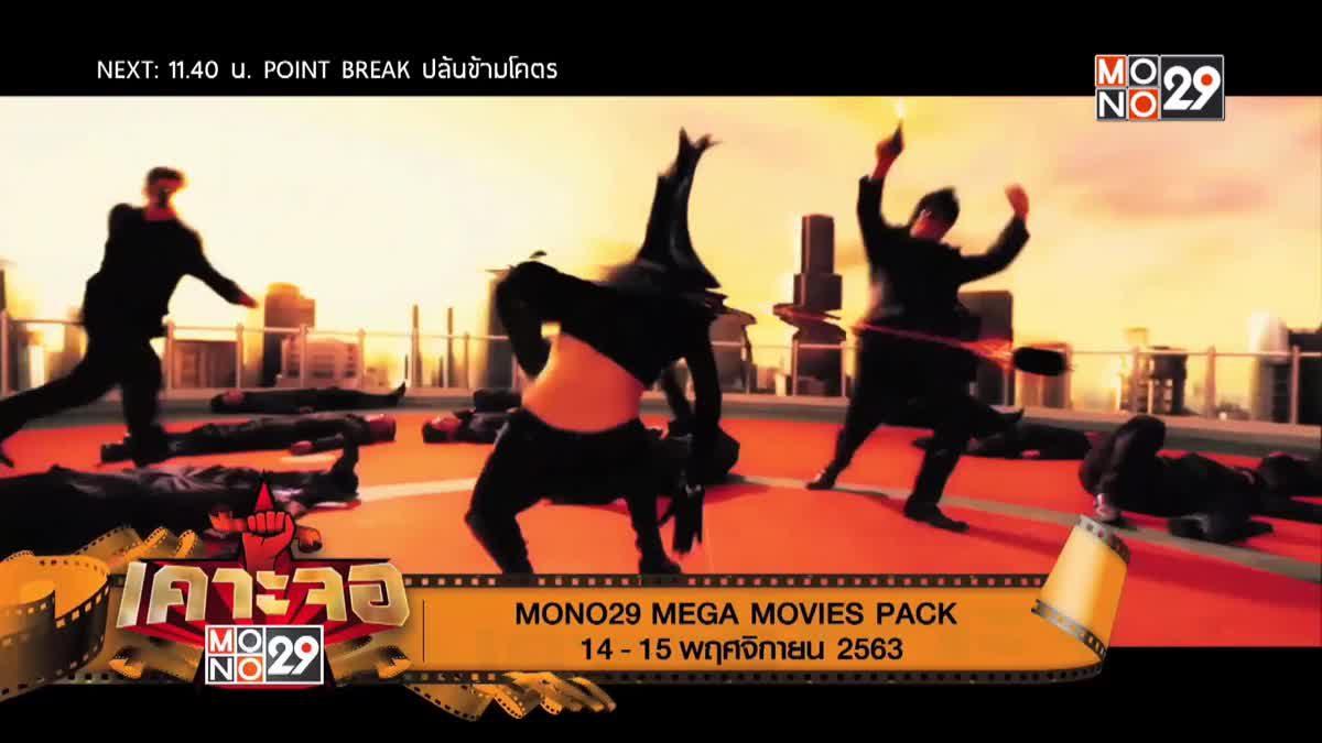 [เคาะจอ 29] MONO29 MEGA MOVIES PACK 14 พ.ย. - 15 พ.ย. 2563 (14-11-63)