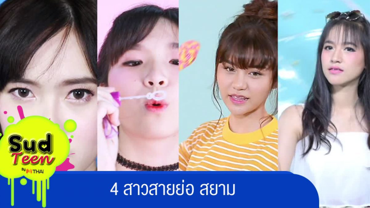 4 สาวสายย่อ สยาม