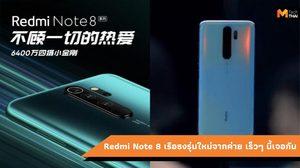 Redmi Note 8 Series กล้อง 64 ล้านพิกเซล กำลังจะมาถึงเร็วๆ นี้