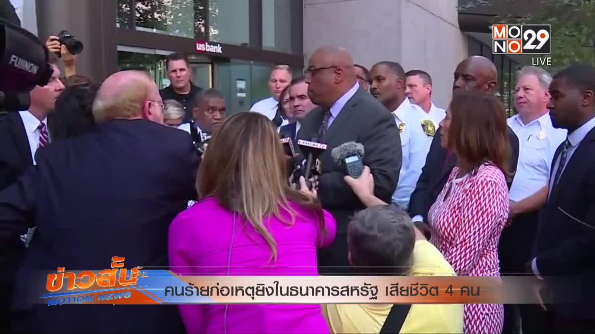 คนร้ายก่อเหตุยิงในธนาคารสหรัฐ เสียชีวิต 4 คน