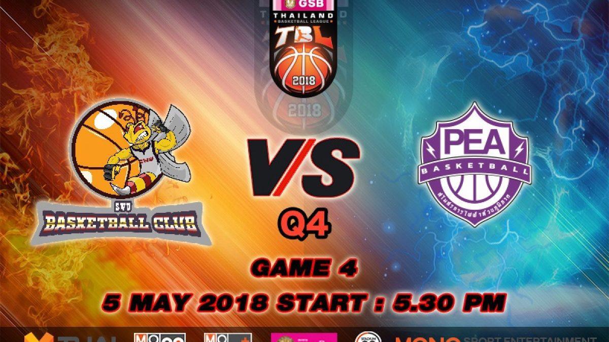 ควอเตอร์ 4 การเเข่งขันบาสเกตบอล GSB TBL2018 : SWU VS PEA การไฟฟ้าส่วนภูมิภาค (5 May 2018)