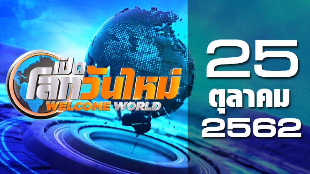 เปิดโลกวันใหม่ Welcome World 25-10-62