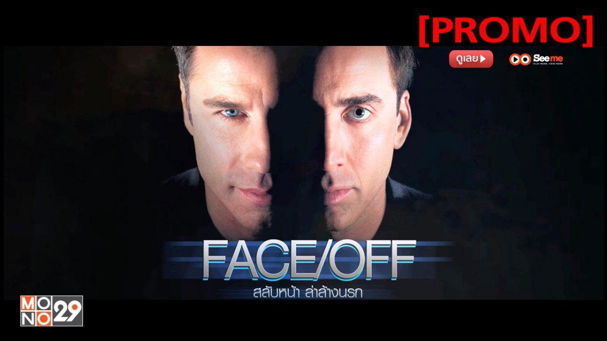 Face/Off สลับหน้าล่าล้างนรก [PROMO]