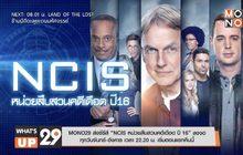 """MONO29 ส่งซีรีส์ """"NCIS หน่วยสืบสวนคดีเดือด ปี 16"""" ลงจอ"""