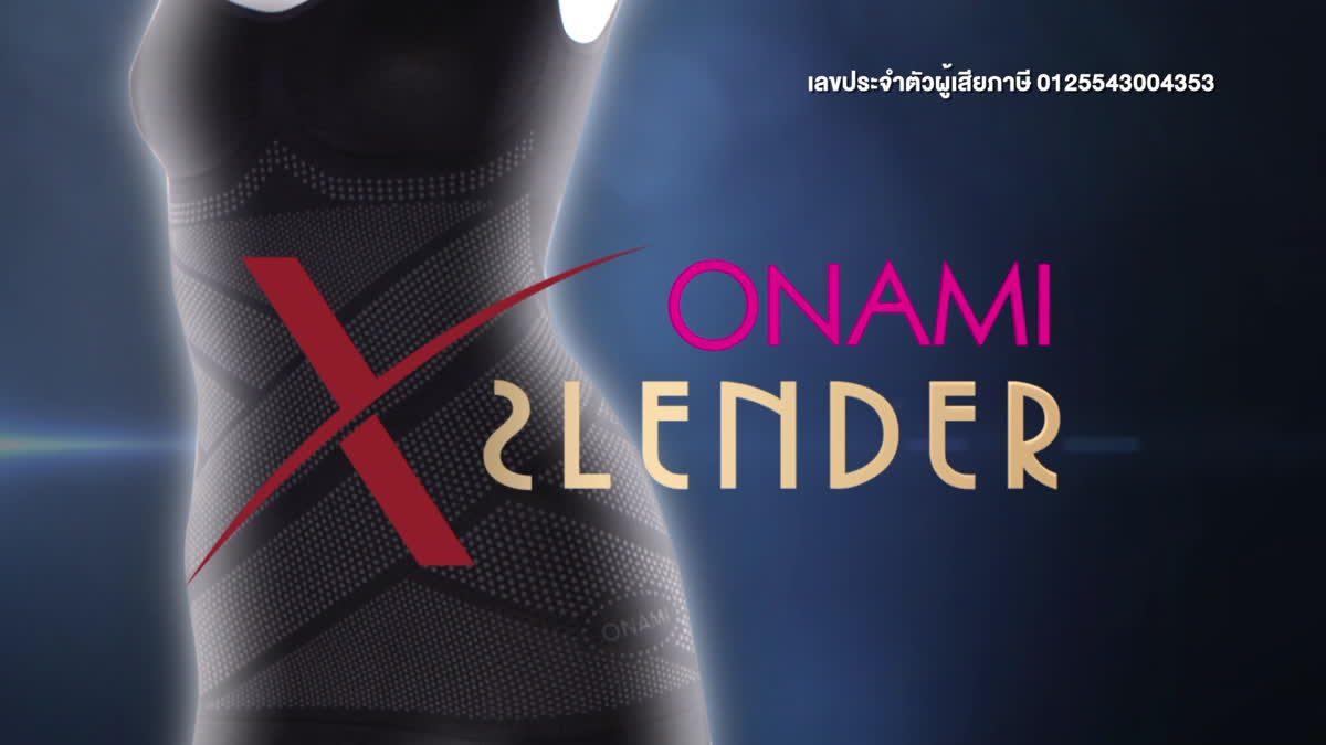 ชุดกระชับสัดส่วน Onami (2นาที)