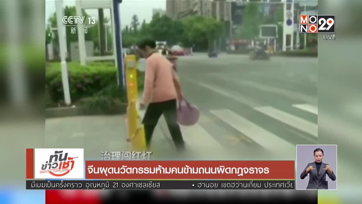 จีนผุดนวัตกรรมห้ามคนข้ามถนนผิดกฎจราจร