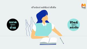 เป็นนักอ่านมีดีกว่าที่เห็น : ฉลาดเพราะอ่าน ชีวิตดีเพราะหนังสือ