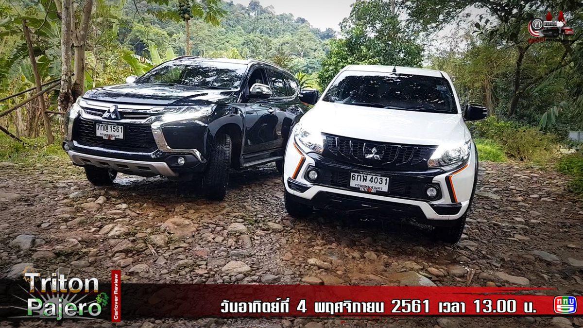 ฅ-คนรักรถ ตอน Mitsubishi Triton Athlete VS Mitsubishi Pajero Sport EP.1