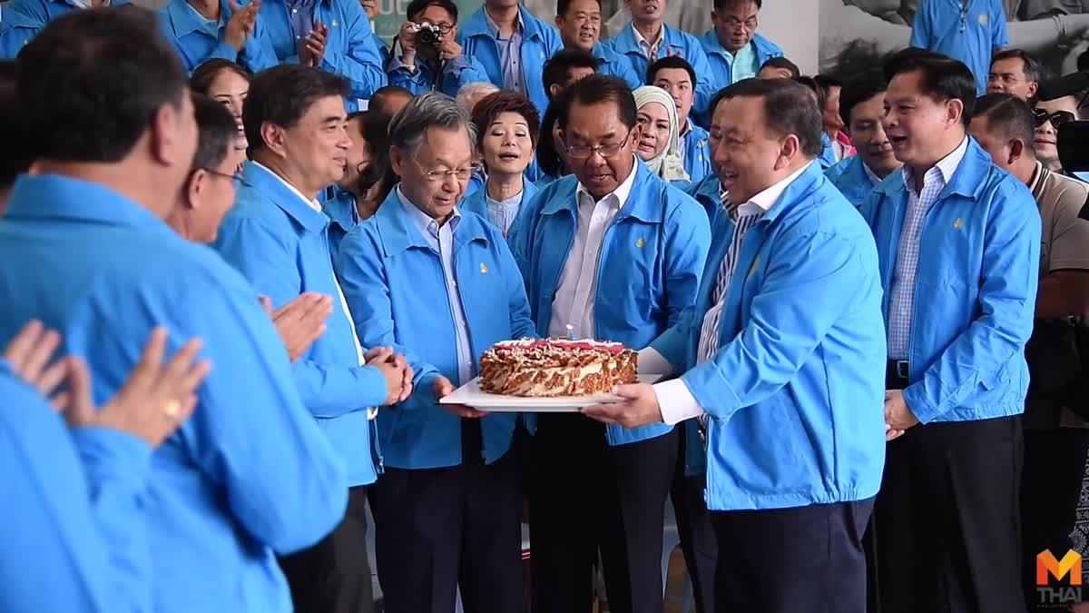 'ประชาธิปัตย์' คึกคึกสมาชิก ร่วมอวยพรวันเกิด 'อภิสิทธิ์' ครบ 54 ปี