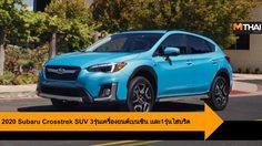 2020 Subaru Crosstrek SUV มาพร้อมกับ 3รุ่นเครื่องยนต์เบนซิน เเละ1รุ่นไฮบริด