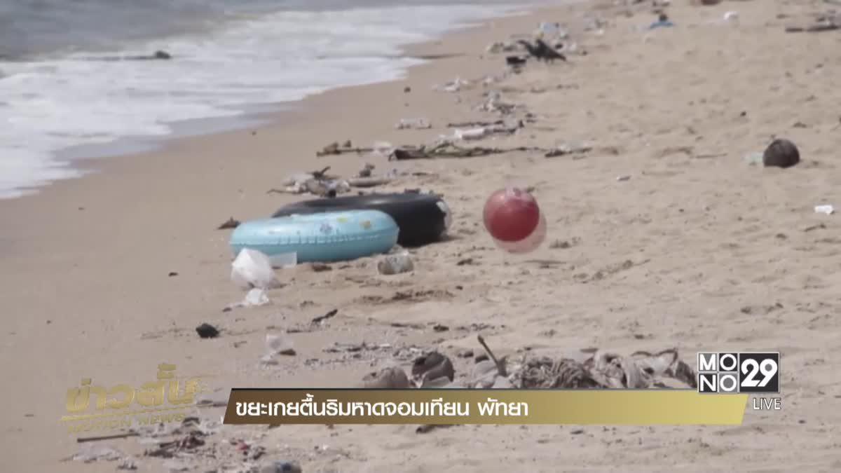 ขยะเกยตื้นริมหาดจอมเทียน พัทยา