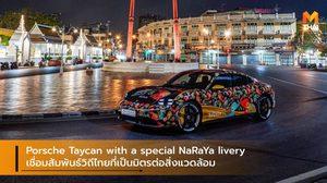 Porsche Taycan with a special NaRaYa livery เชื่อมสัมพันธ์วิถีไทยที่เป็นมิตรต่อสิ่งแวดล้อม
