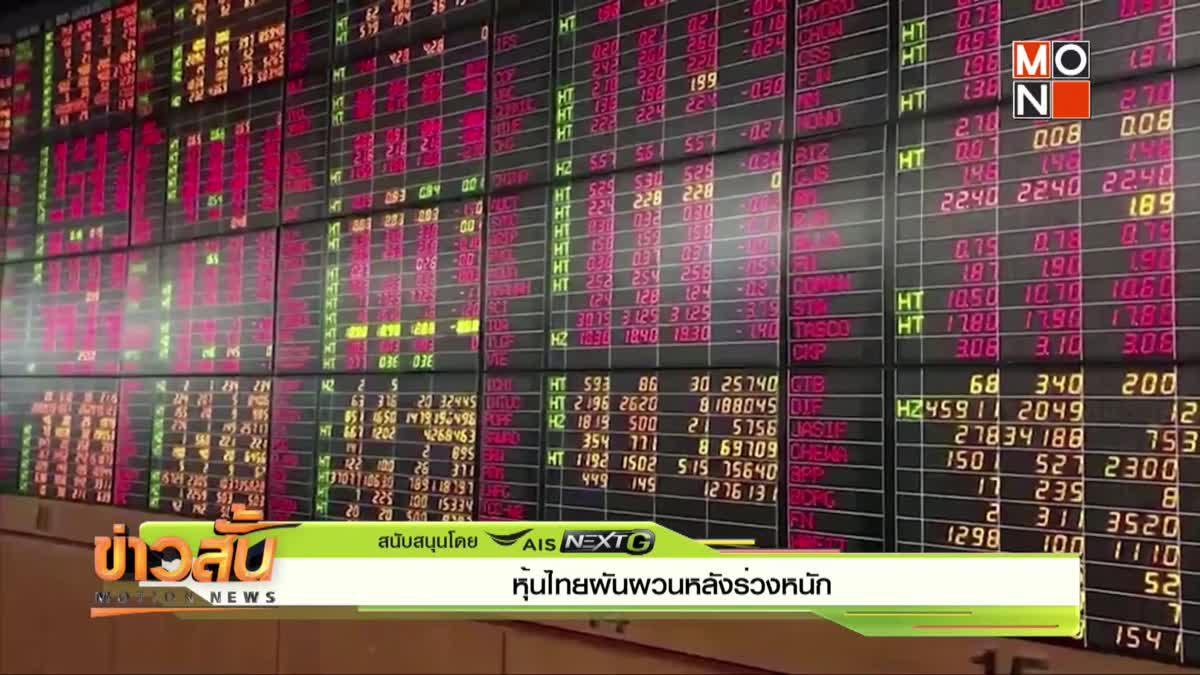 หุ้นไทยผันผวนหลังร่วงหนัก