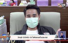 วิกฤติ COVID-19 โลหิตขาดทั่วประเทศ