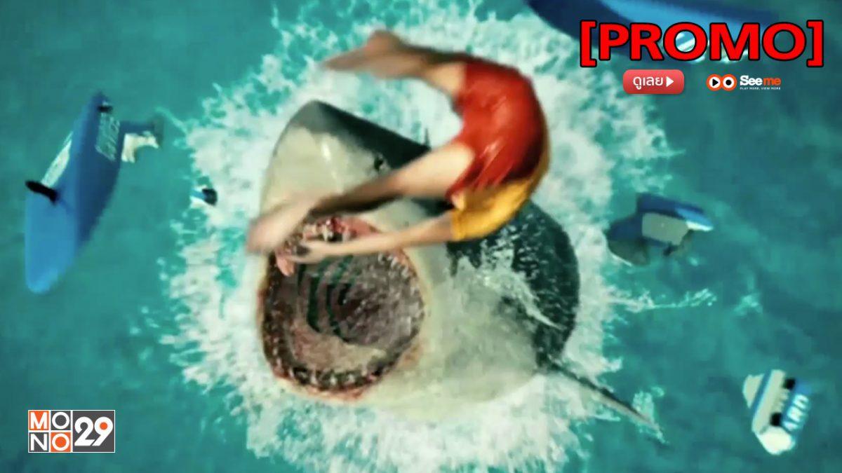 BAIT 3D โคตรฉลามคลั่ง [PROMO]