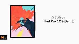 5 สิ่งที่บอกได้ว่า iPad Pro 12.9 นิ้ว (Gen 3) สามารถแทนแล็ปท็อปได้