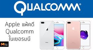 Apple โดนคำสั่งศาลเยอรมนีห้ามขาย iPhone 8 และ 7 ในประเทศหลังแพ้คดีให้ Qualcomm