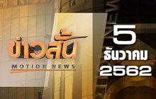 ข่าวสั้น Motion News Break 4 05-12-62