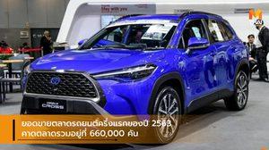 ยอดขายตลาดรถยนต์ครึ่งแรกของปี 2563 คาดตลาดรวมอยู่ที่ 660,000 คัน