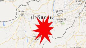 กต. ยันเหตุระเบิดพลีชีพที่ปากีสถาน ไม่พบคนไทยบาดเจ็บ-เสียชีวิต
