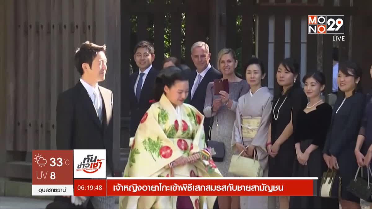 เจ้าหญิงอายาโกะเข้าพิธีเสกสมรสกับชายสามัญชน