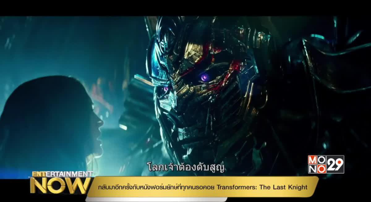 กลับมาอีกครั้งกับหนังฟอร์มยักษ์ที่ทุกคนรอคอย Transformers: The Last Knight