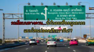 รถเสียบนทางด่วน ควรนั่งอยู่ในรถหรือยืนอยู่นอกรถ แบบไหนปลอดภัยกว่ากัน