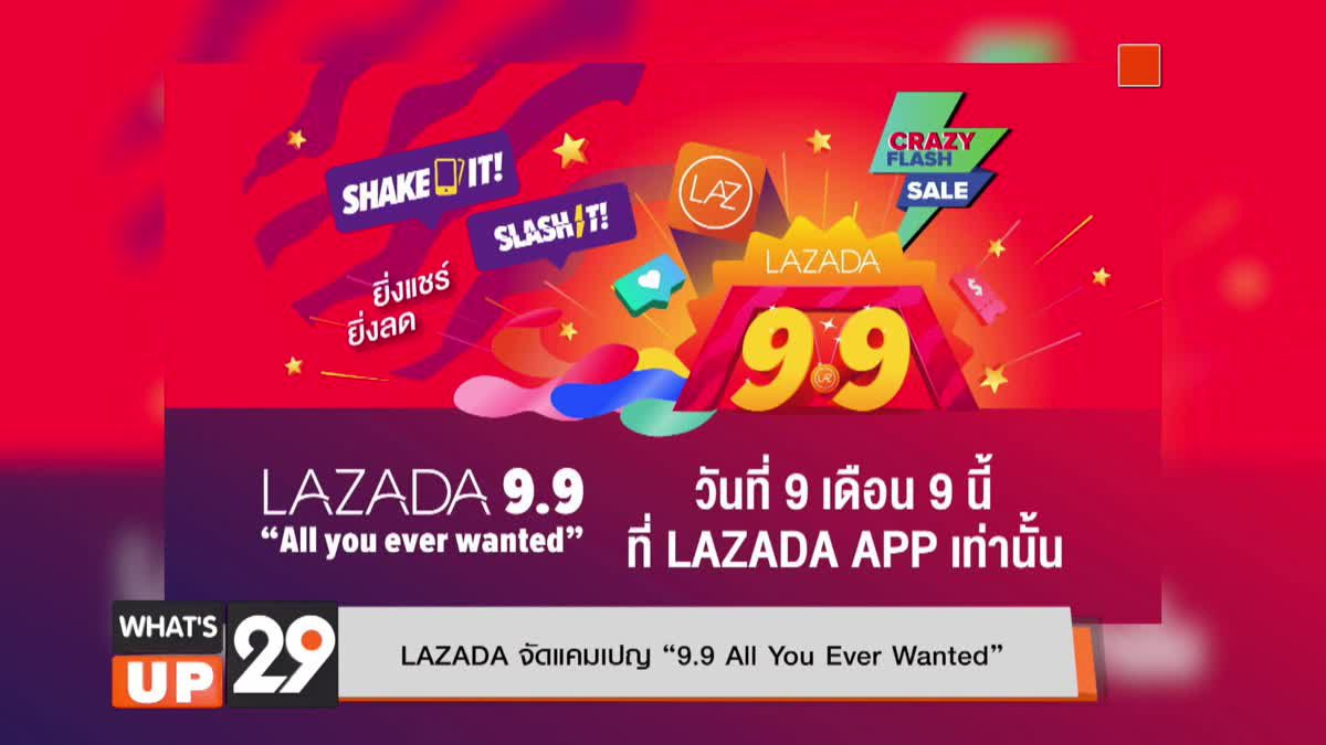 """LAZADA จัดแคมเปญ """"9.9 All You Ever Wanted"""""""