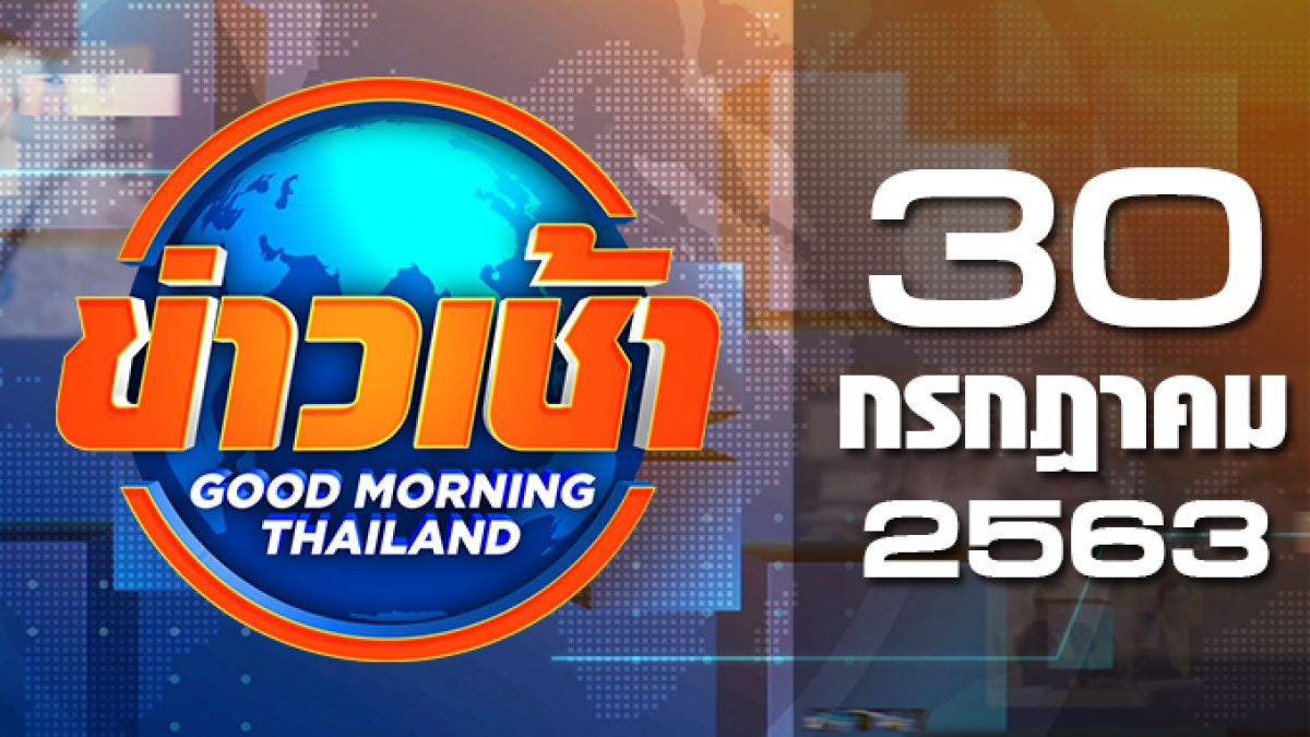 ข่าวเช้า Good Morning Thailand 30-07-63