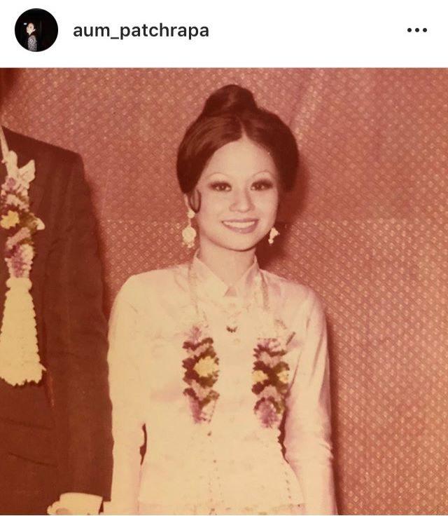 อั้ม พัชราภา โพสต์รูปคุณแม่ตอนแต่งงาน
