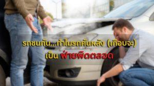 รถชนกัน…ทำไมรถคันหลัง (เกือบจะ) เป็นฝ่ายผิดตลอด