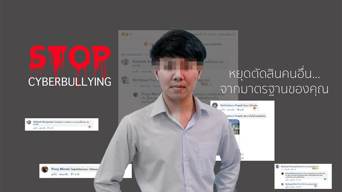 ' Stop Cyberbullying ' ผลงานหนังสั้นจากทีม พันล้าน