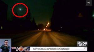 สะพรึง ! อุกกาบาตระเบิดเหนือท้องฟ้าในรัสเซีย