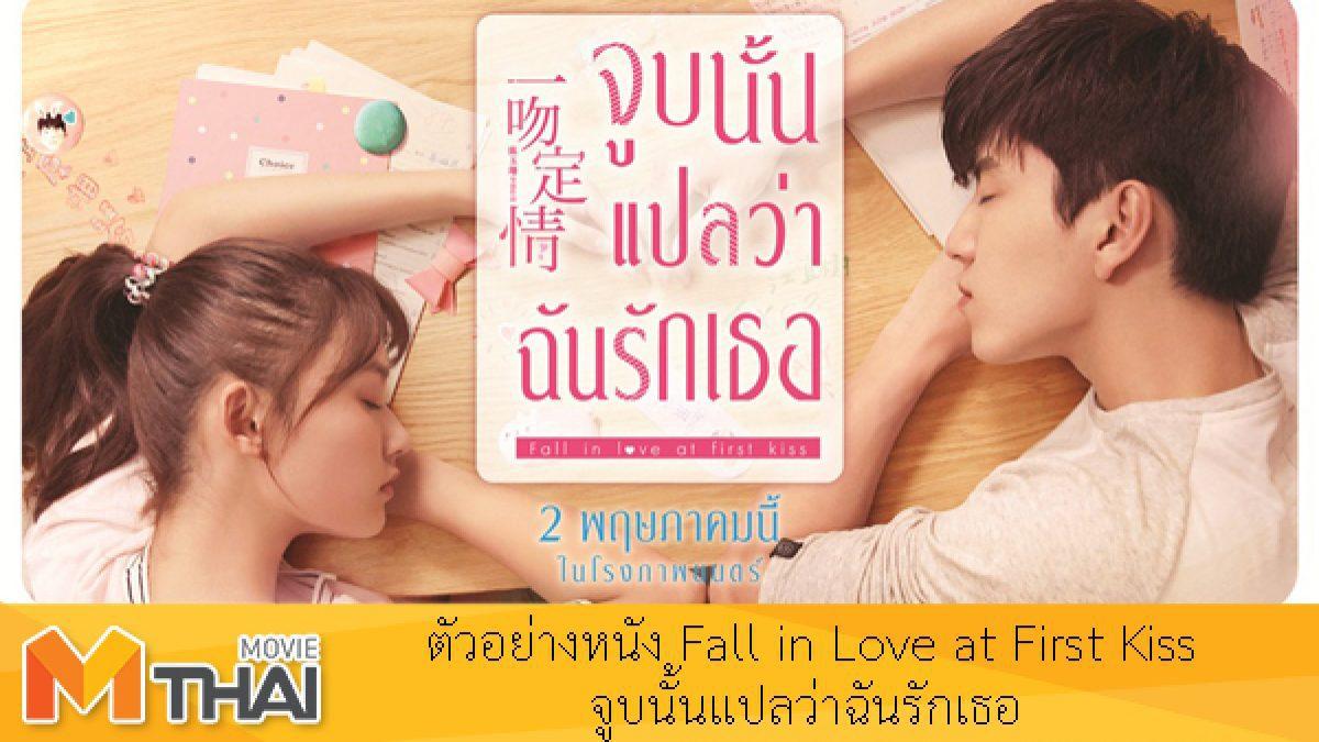 ตัวอย่างหนัง Fall in Love at First Kiss จูบนั้นแปลว่าฉันรักเธอ