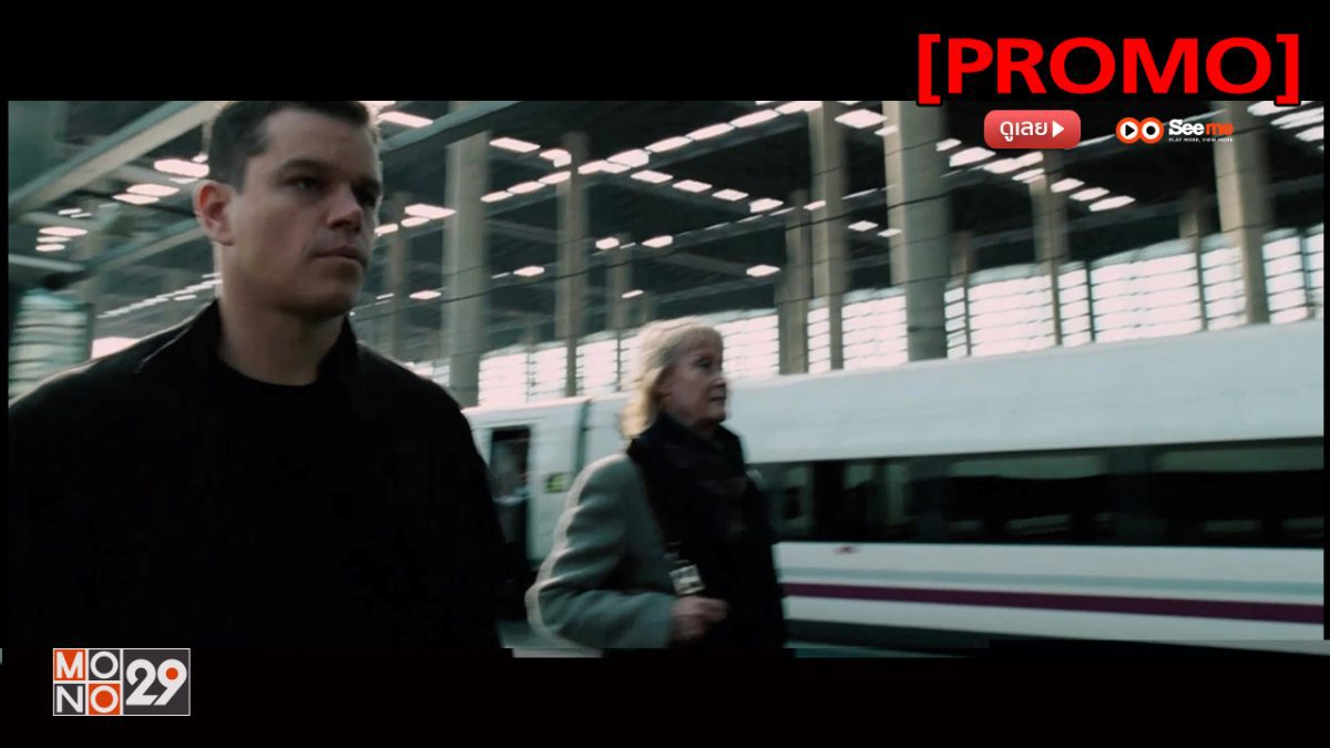 The Bourne Ultimatum ปิดเกมล่าจารชน คนอันตราย [PROMO]