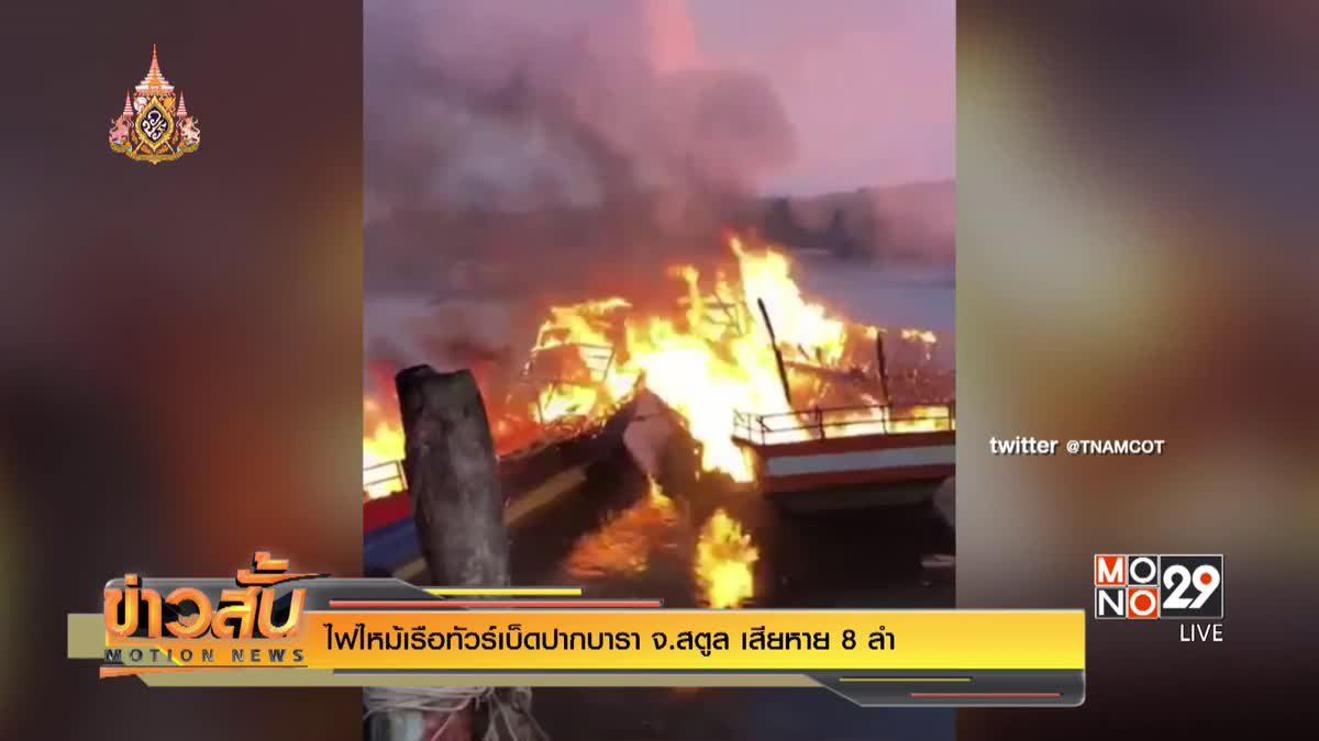 ไฟไหม้เรือทัวร์เบ็ดปากบารา จ.สตูล เสียหาย 8 ลำ