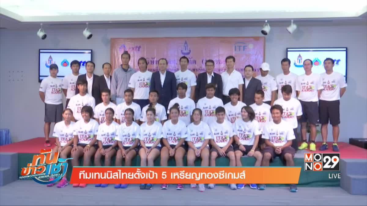 ทีมเทนนิสไทยตั้งเป้า 5 เหรียญทองซีเกมส์