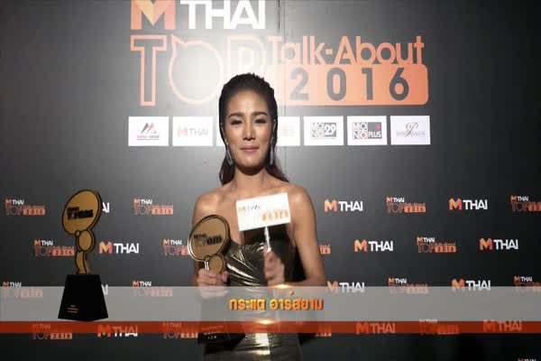 สัมภาษณ์ กระแต อาร์สยาม  หลังได้รับรางวัลในงาน MThai TopTalk 2016