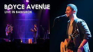 """BOYCE AVENUE LIVE IN BANGKOK"" คอนเสิร์ตเต็มอิ่ม เพลินตา ละมุนหู!"