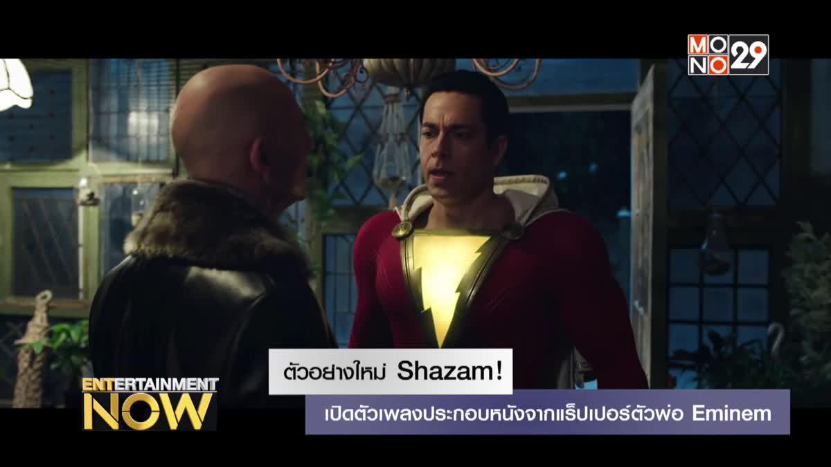 ตัวอย่างใหม่ Shazam! เปิดตัวเพลงประกอบหนังจากแร็ปเปอร์ตัวพ่อ Eminem