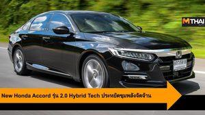 New Honda Accord รุ่น 2.0 Hybrid Techประหยัดขุมพลังจัดจ้านด้วย ระบบไฮบริด