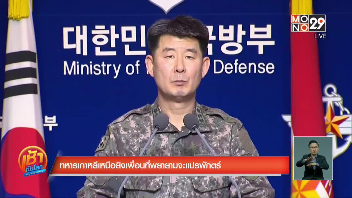 ทหารเกาหลีเหนือยิงใส่เพื่อนที่พยายามจะแปรพักตร์