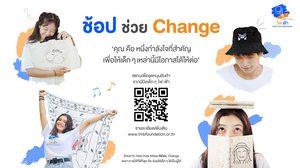 ทีเอ็มบีและธนชาต จัดโครงการ Help Kids Make REAL Change #ช้อปช่วยChange สินค้าจากฝีมือเด็กไฟ-ฟ้า