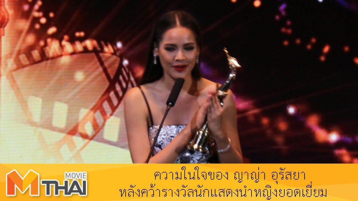 ความในใจของ ญาญ่า อุรัสยา หลังคว้ารางวัลนักแสดงนำหญิงยอดเยี่ยม